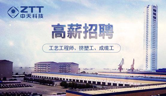 中天科技海缆有限公司招聘信息