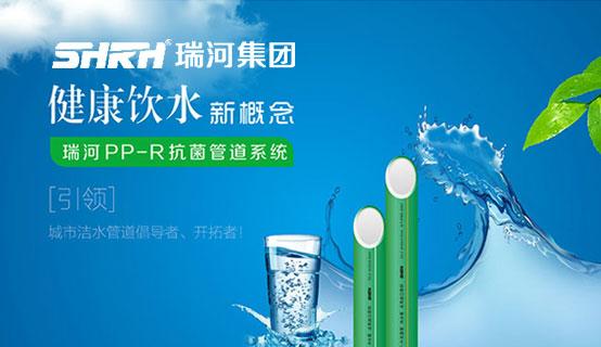 上海瑞河企业集团有限公司