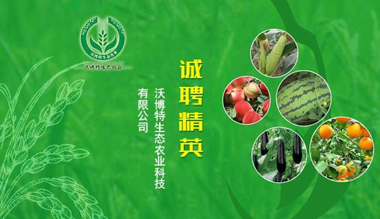 沃博特生态农业科技有限公司��Ƹ��Ϣ