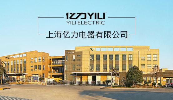 上海亿力电器有限公司招聘信息