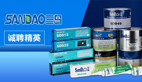 惠州市三岛新材料有限公司招聘信息
