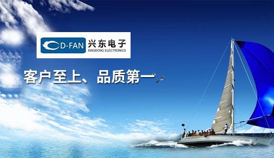 东莞市兴东电子有限公司