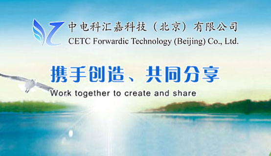 中电科汇嘉科技(北京)有限公司