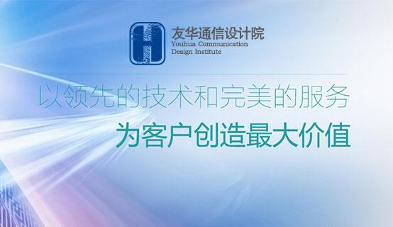 杭州友华通信工程设计有限公司