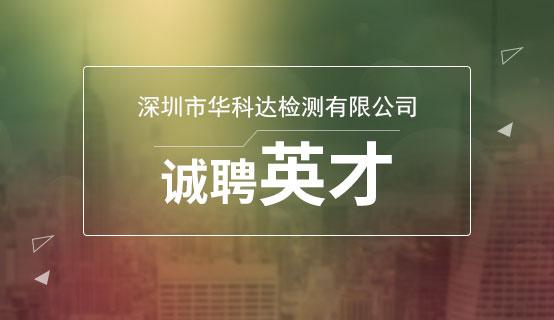 深圳市华科达检测有限公司