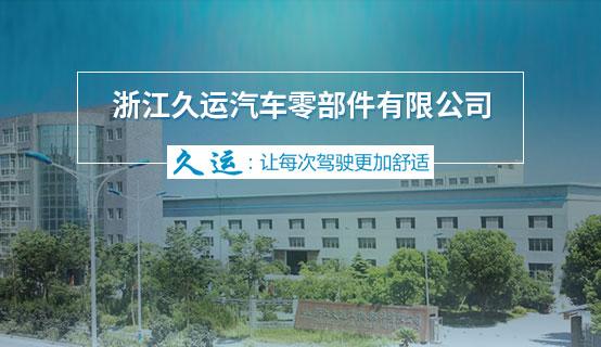 浙江久运汽车零部件有限公司招聘信息