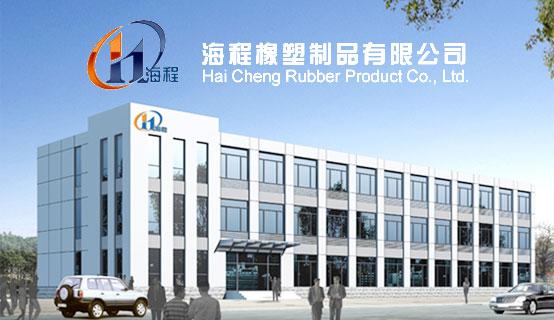 芜湖海程橡塑有限公司