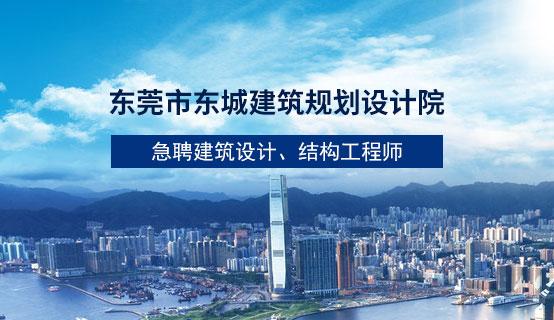 东莞市东城建筑规划设计院清溪分部