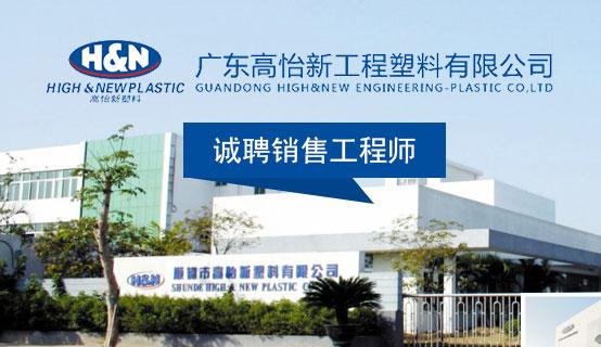 广东高怡新工程塑料有限公司