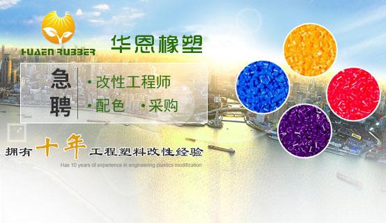 广东华恩橡塑科技有限公司