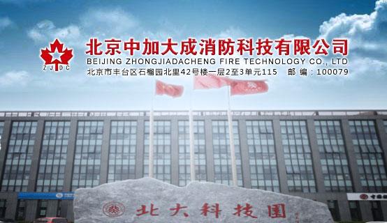 北京中加大成消防科技有限公司