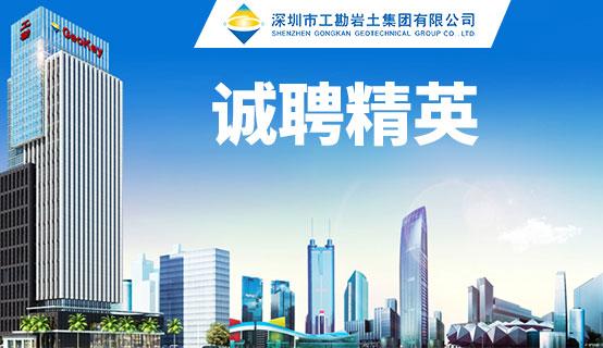 深圳市工勘岩土集团有限公司招聘信息