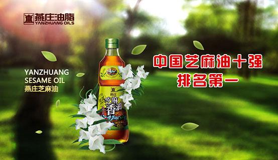 安徽燕庄油脂有限责任公司