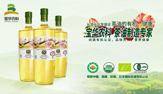 廣東寶華農業科技股份有限公司招聘信息