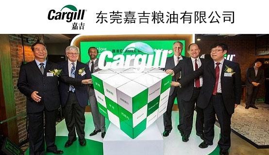 東莞嘉吉糧油有限公司招聘信息