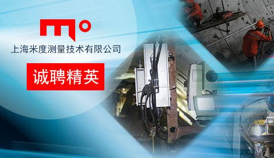 上海米度测量技术有限公司