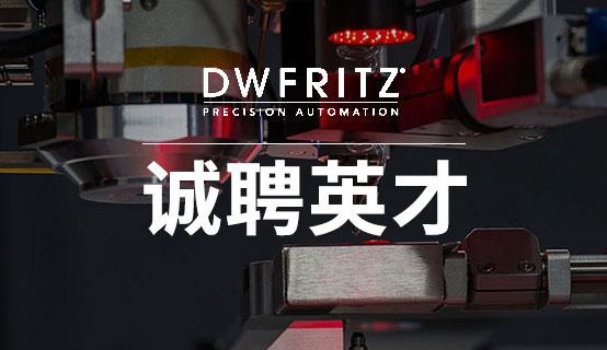 帝费自动化工程技术(上海)有限公司招聘信息