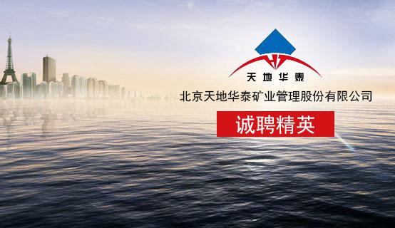 北京天地华泰矿业管理股份重庆彩票网??Ƹ??Ϣ