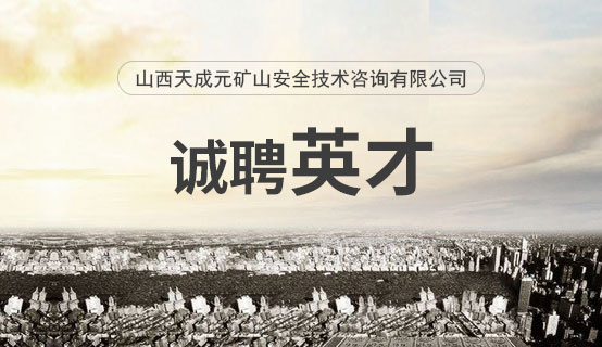 山西天成元矿山安全技术咨询有限公司