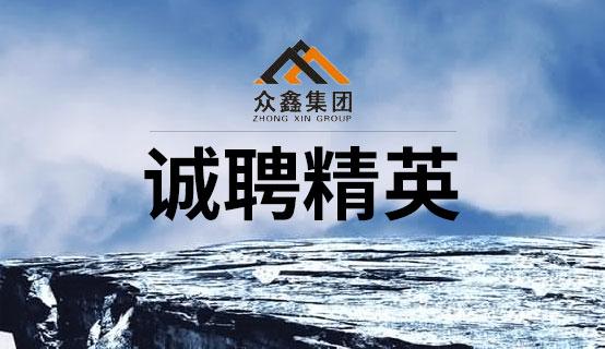 陕西众鑫工程集团有限公司