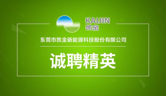 东莞市凯金新能源科技股份有限公司��Ƹ��Ϣ