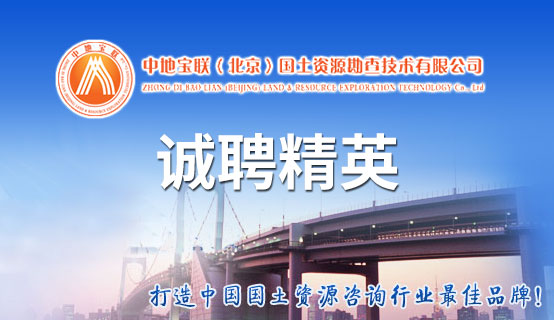 中地宝联(北京)国土资源勘查技术有限公司