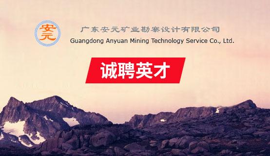 广东安元矿业勘察设计有限公司
