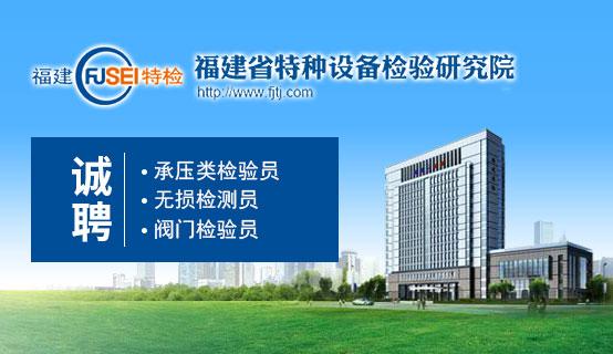 福建省特种设备检验研究院招聘信息