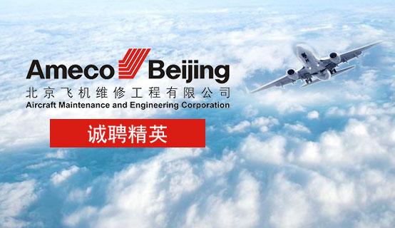 北京飞机维修工程有限公司