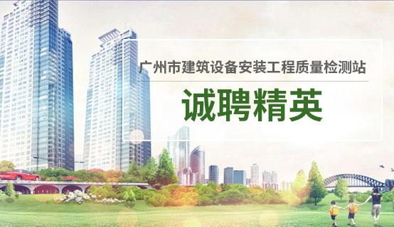 广州市建筑设备安装工程质量检测站