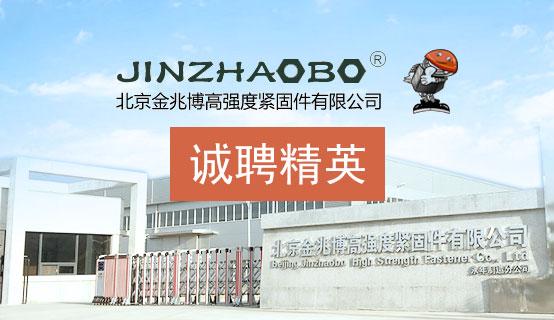北京金兆博高强度紧固件有限公司招聘信息