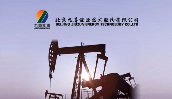 北京九尊能源技术股份有限公司