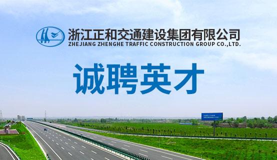 浙江正和交通建设集团有限公司