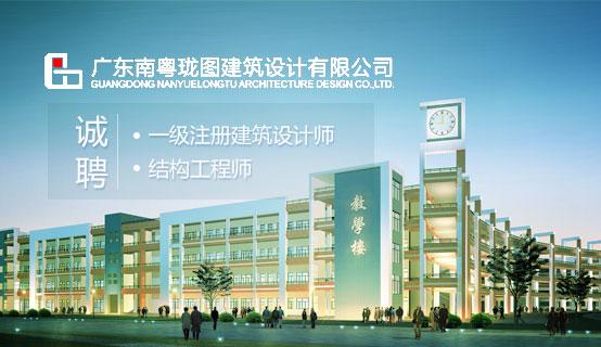 广东南粤珑图建筑设计有限公司