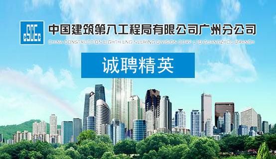 中国建筑第八工程局有限公司广州分公司