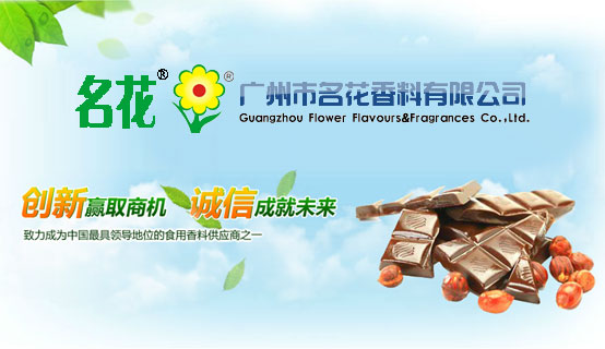 广州市名花香料有限公司招聘信息