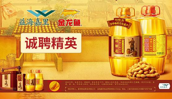 益海嘉里(重庆)粮油有限公司��Ƹ��Ϣ