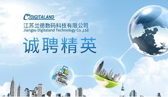 江苏兰德数码科技有限公司招聘信息