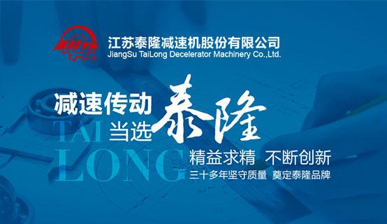 江苏泰隆减速机股份有限公司