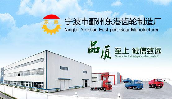 宁波市鄞州东港齿轮制造厂
