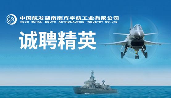 湖南南方宇航工业有限公司