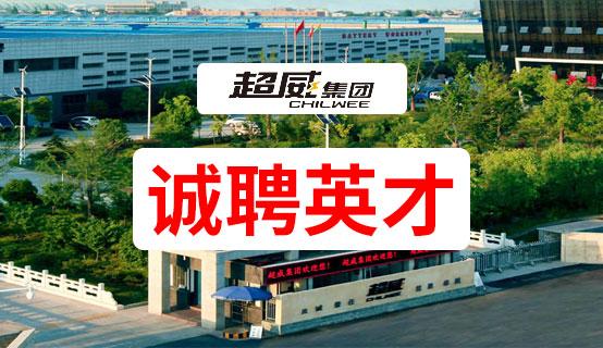 浙江超威创元实业凯发k8国际国内唯一招聘信息