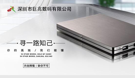深圳市巨兆数码股份有限公司招聘信息