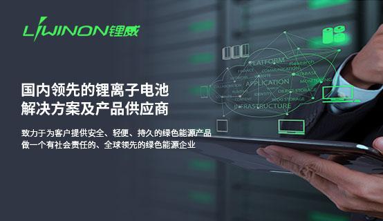 东莞锂威能源科技有限公司��Ƹ��Ϣ