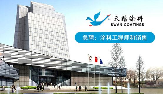 天鹅涂料(武汉)科技股份有限公司招聘信息