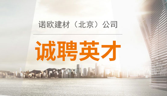 诺欧建材(北京)公司招聘信息