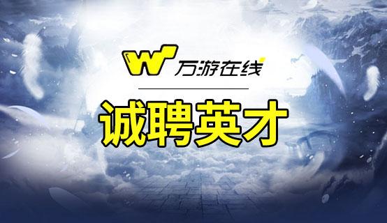 万游在线(北京)科技有限公司