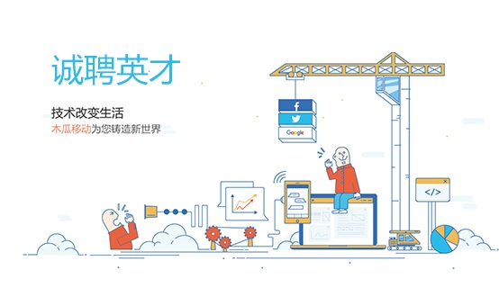 北京木瓜移动科技有限公司