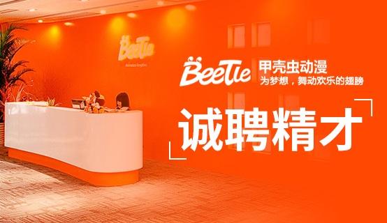 甲壳虫(上海)网络科技有限公司