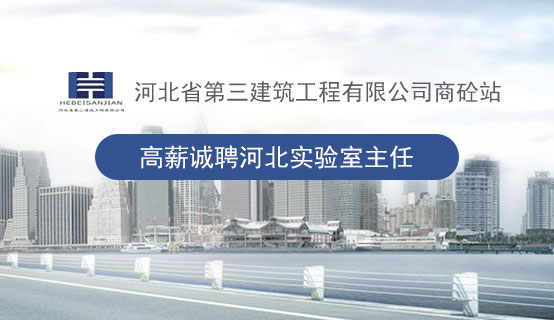 河北省第三建筑工程有限公司商砼站��Ƹ��Ϣ